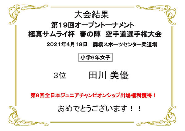 大会結果2021.4サムライ杯春の陣.jpg