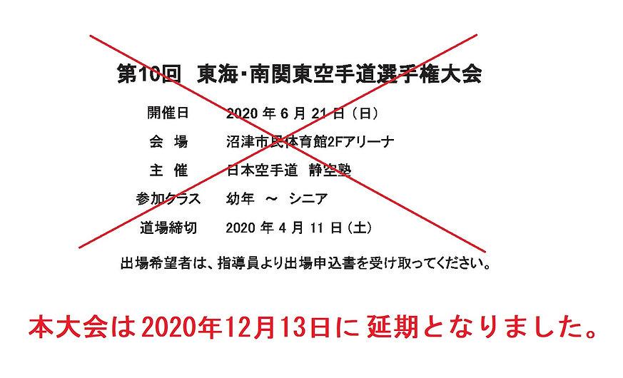2020東海・南関東 案内.jpg