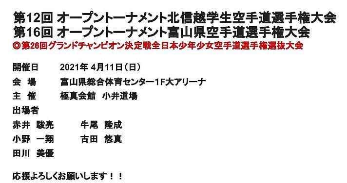 2021富山県大会 出場者.jpg