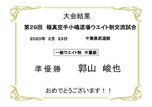 大会結果2020.2小嶋道場ウエイト制.jpg