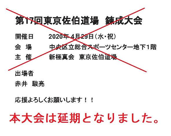 2020東京錬成大会 出場者.jpg