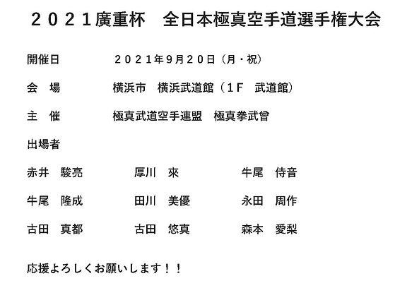 2021廣重杯 出場者_edited.jpg