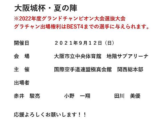 2021 大阪城杯 夏 出場者_edited.jpg