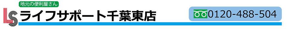 ライフサポートロゴ.jpg