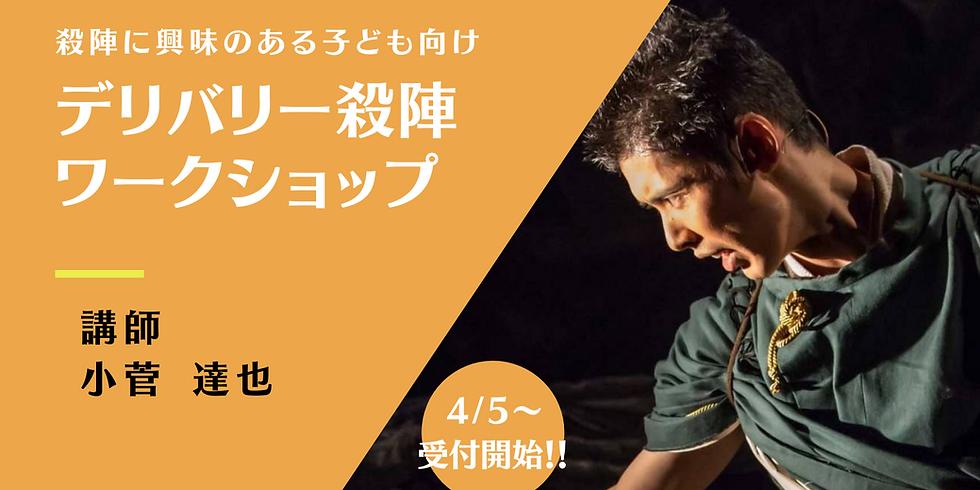 【6/26実地】デリバリー殺陣ワークショップ
