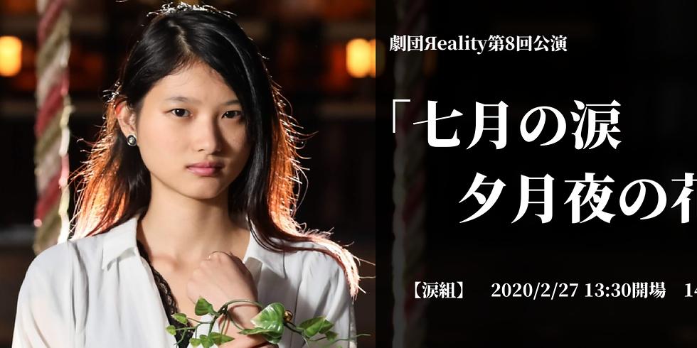 【涙組】2/27 14:00公演