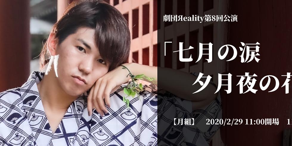 【月組】2/29 11:30公演