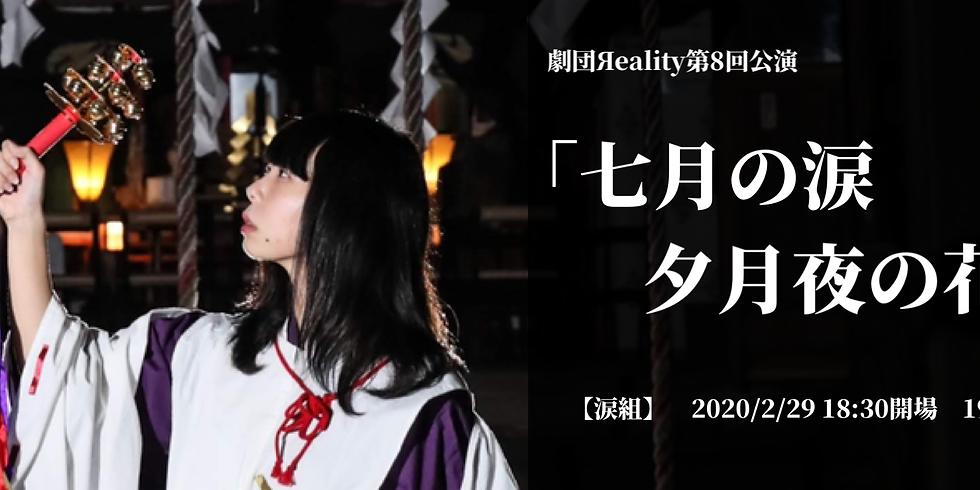 【涙組】2/29 19:00公演