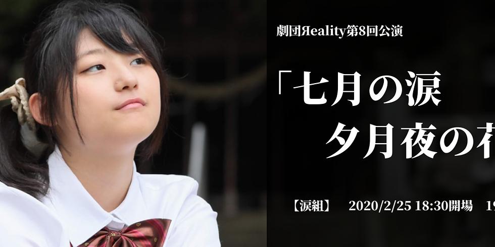 【涙組】2/25 19:00公演