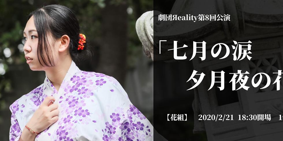 【花組】2/21 19:00公演