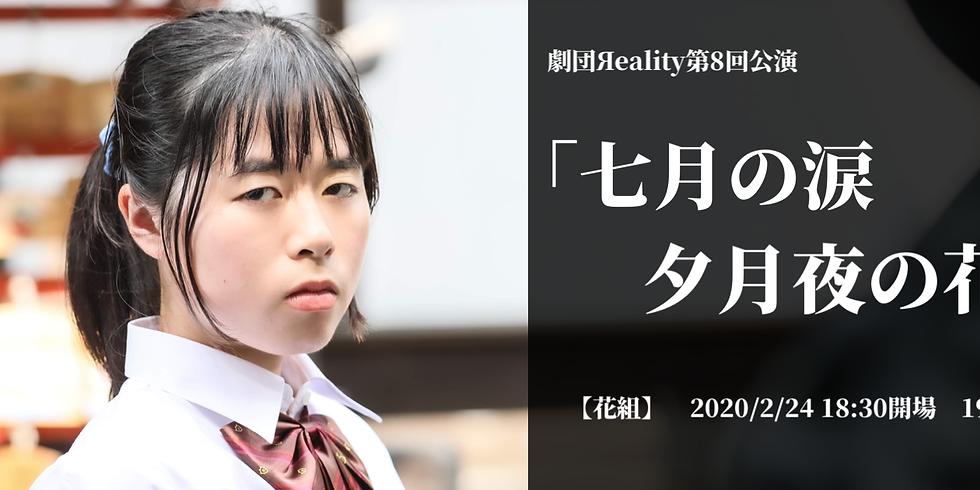 【花組】2/24 19:00公演