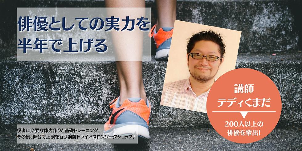 【6/14】ACTATHLONプレワークショップ
