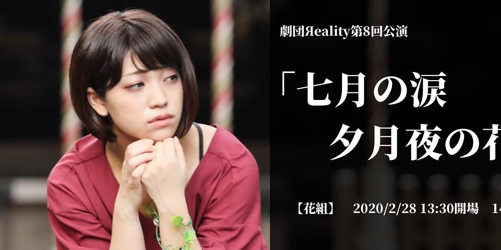 【花組】2/28 14:00公演