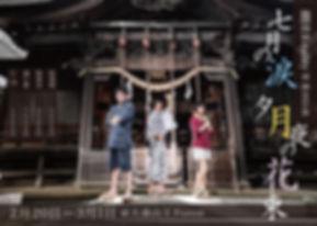 七月の涙夕月夜の花束フライヤー2.jpg