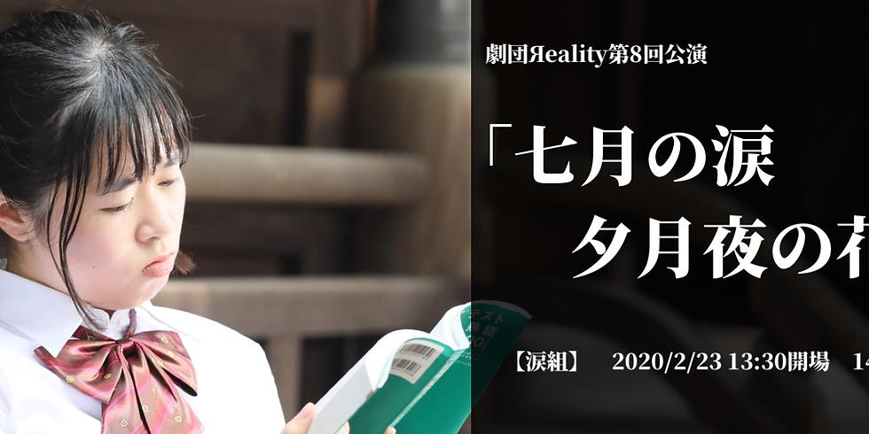 【涙組】2/23 14:00公演