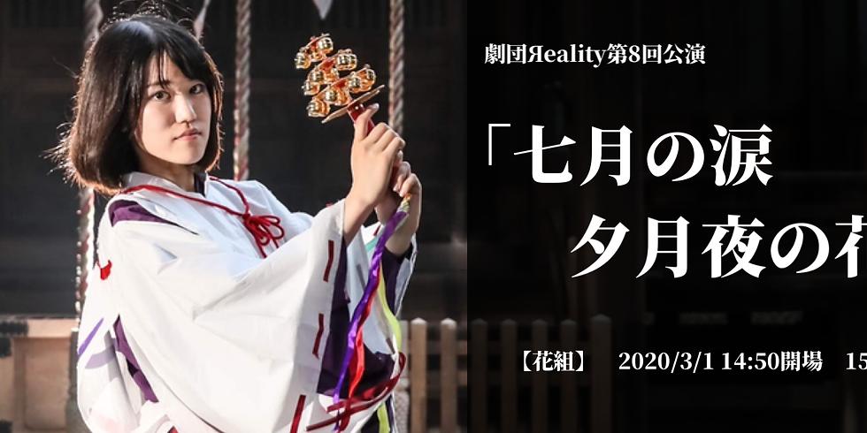 【花組】3/1 15:20公演