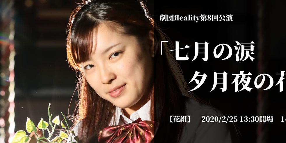 【花組】2/25 14:00公演
