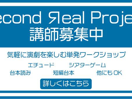 Second Яeal Projectワークショップ講師募集!