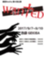 wantede5809fe3828ae38381e383a9e8a1a8.jpg