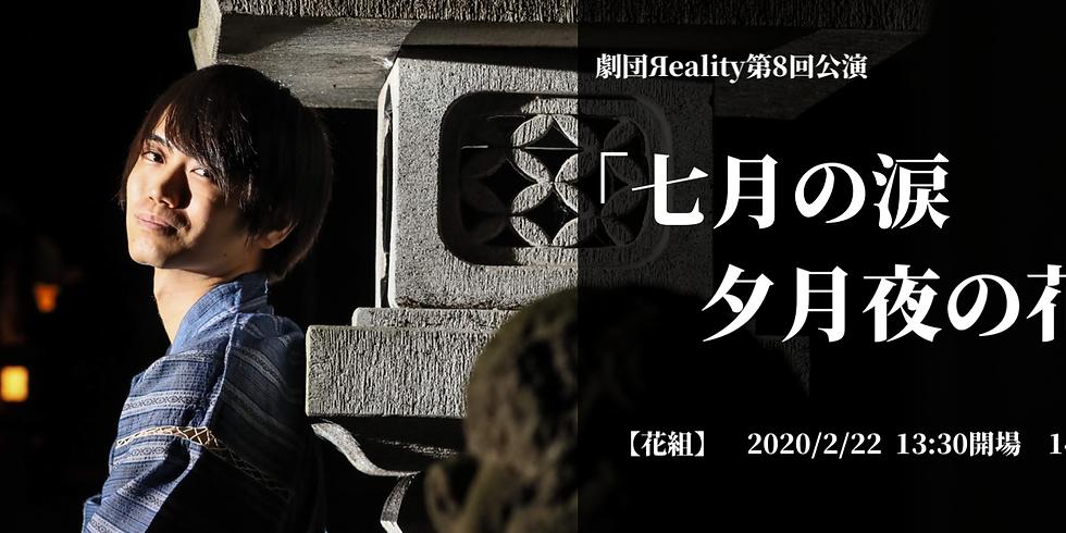 【花組】2/22 14:00公演