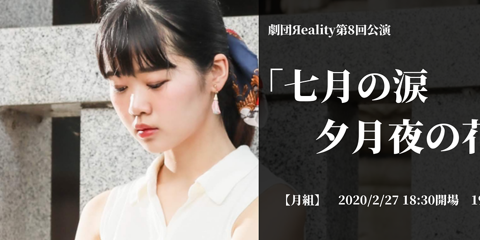 【月組】2/27 19:00公演