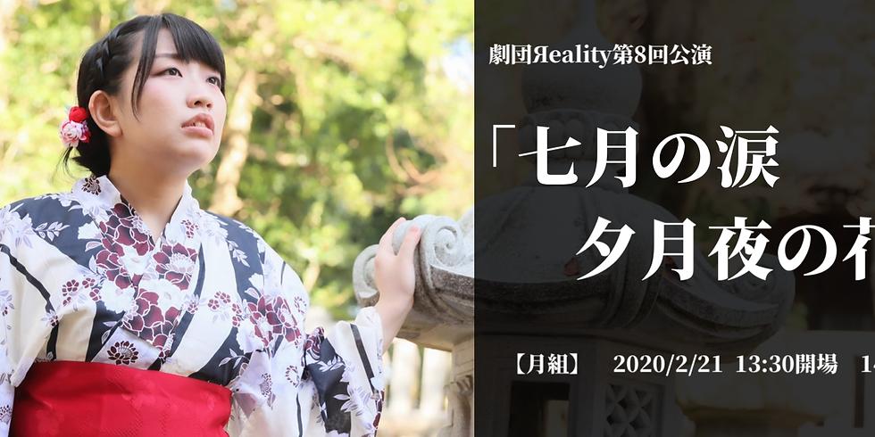 【月組】2/21 14:00公演