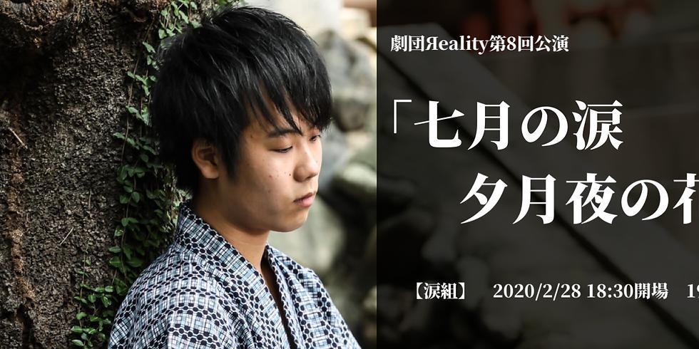 【涙組】2/28 19:00公演