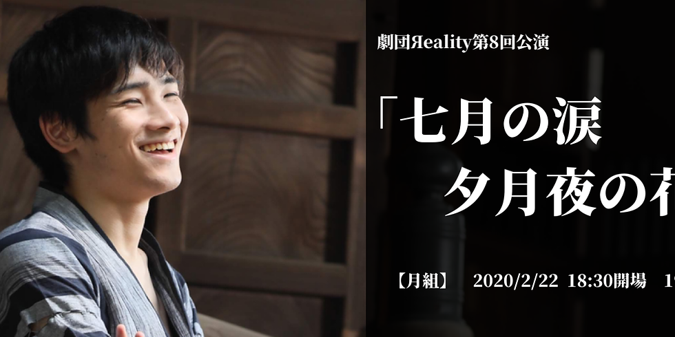 【月組】2/22 19:00公演