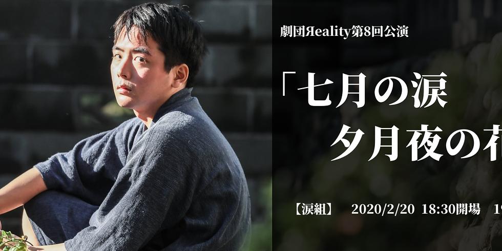 【涙組】2/20 19:00公演