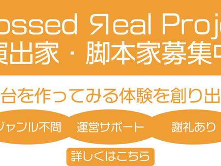 Crossed Яeal Projectワークショップ講師・裏方講師募集!