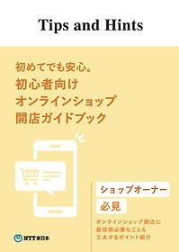 初心者向けオンラインショップ開店ガイドブック