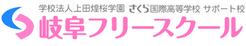 岐阜フリースクールロゴ