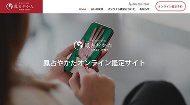 鳳占やかたのオンライン鑑定予約サイト