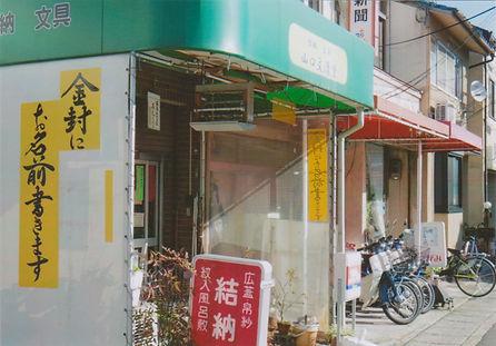 京都市西京区ご結納品の山口文清堂