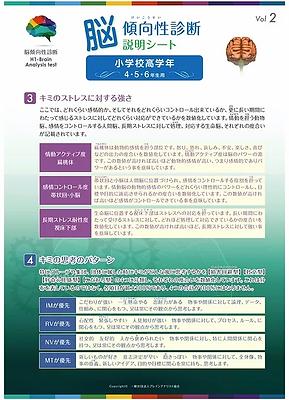 小学生_説明シート1.webp