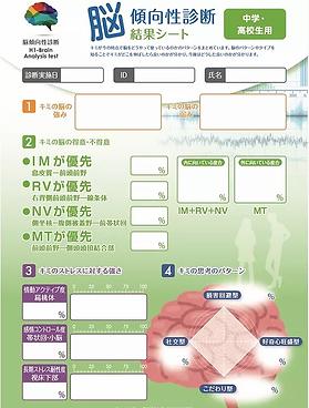 結果シート_中学・高校生用.webp