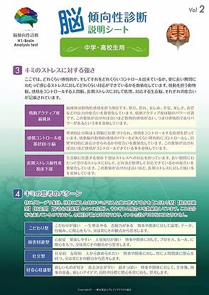 中学・高校生用_説明シート1.webp