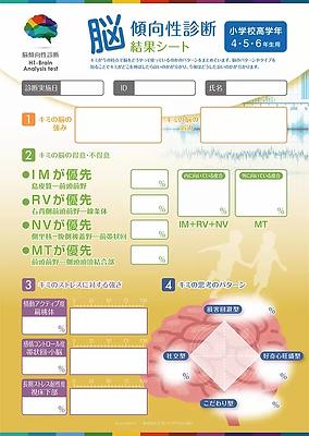 小学校_結果シート0905.webp
