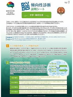 中学・高校生用_説明シート.webp
