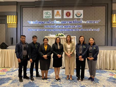 EEF Forum Held in Bangkok, Thailand