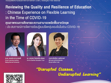 Webinar on Flexible Learning During COVID-19
