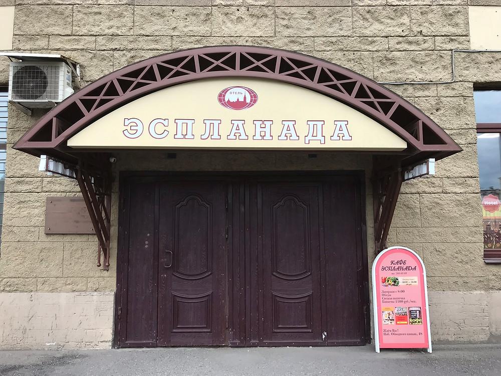Outdoor entrance to Hotel Esplanada st petersburg russia