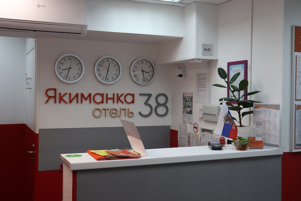 Reception desk of Hotel Yakimanka 38 moscow russia