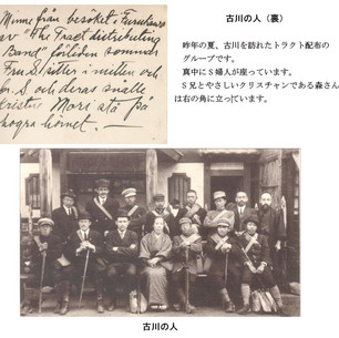 古川の人 トラクトのグループ.JPG