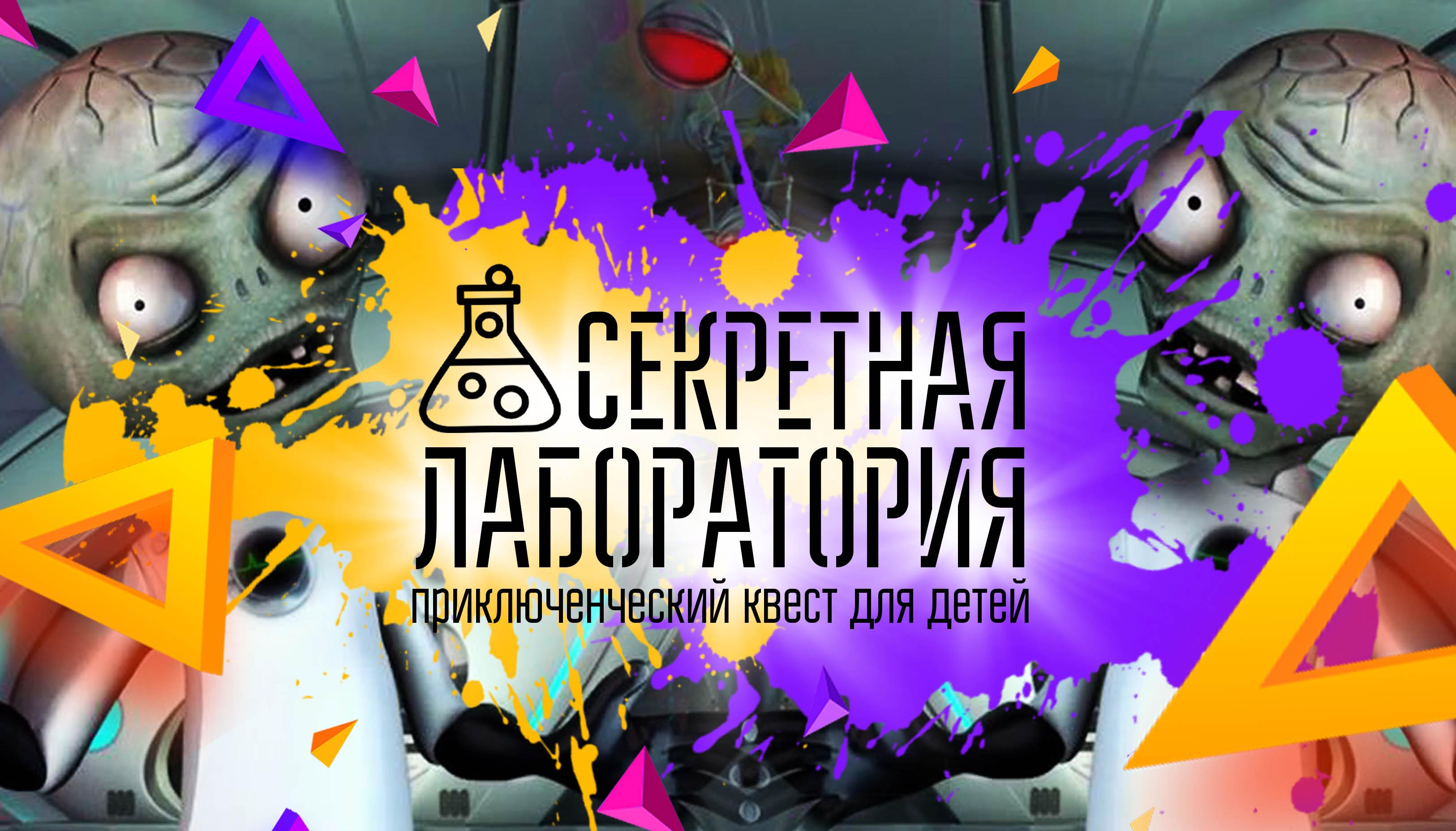 Квест для детей в Магнитогорске