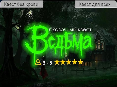 Квест ведьма