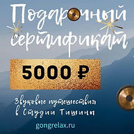 гонг едитация подарок 5000.jpg