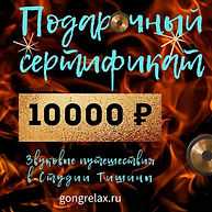 гонг медитация подарок 10000.jpg