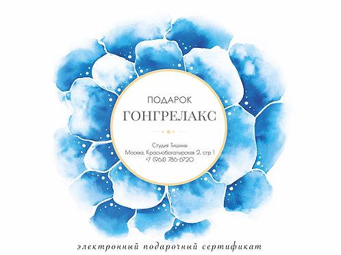 Подарочный сертификат на ГонгРелакс
