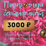 гонг медитация подарок 3000.jpg